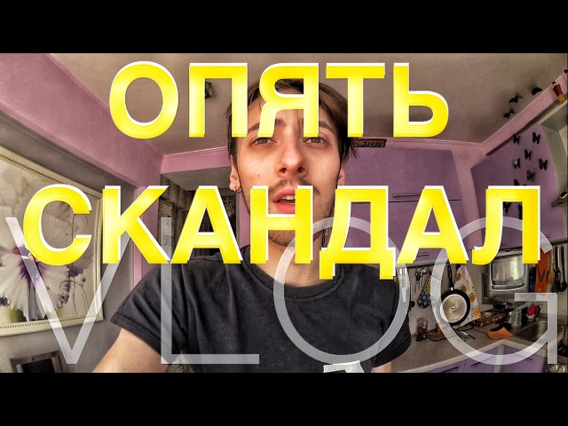 VLOG: СКАНДАЛ / Лабецкий Егор