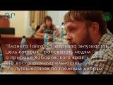 Планета Тайга у главы администрации г  Комсомольска на Амуре Климова А В