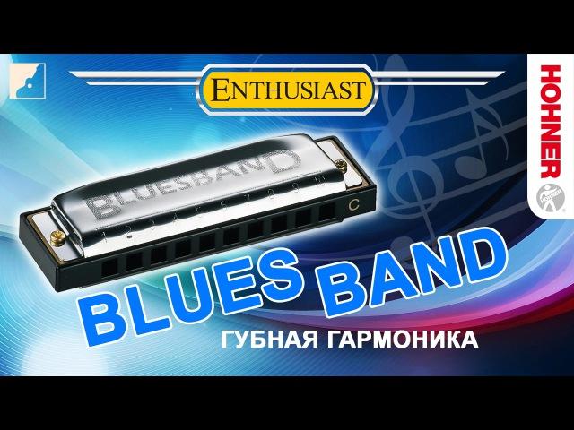 Обзор губной гармоники Hohner Blues Band