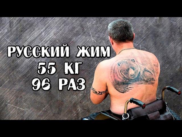 Алексей Ермохин РУССКИЙ ЖИМ ПОДА 55 кг на 96 раз РЕКОРД РОССИИ ЕВРОПЫ МИРА до 75 кг