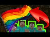 Minecraft LetsPlay нашли гея и двух лесбиянок