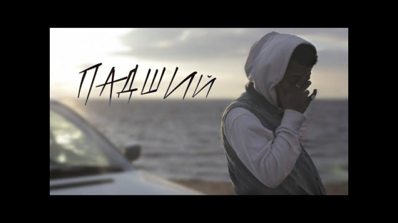 Жак-Энтони - Падший | prod. Young Grizzly On The Track BlackSurfer