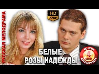 Белые розы надежды HD Фильм Русская мелодрама Russkoe kino