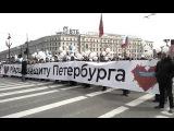 03 !!! Марш в защиту Петербурга - 1 мая 2017