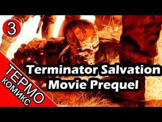Термо Комикс - Terminator Salvation Movie Prequel - 3 [ОБЪЕКТ] обзор терминатор 4 спасение