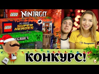 LEGO Конкурс: Выбери подарок на Pokupalkin.ru 76052 Пещера Бэтмена, Ninjago 70751, Minecraft 21127
