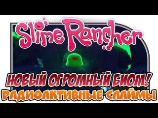 Slime rancher видео - 3