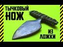 Как сделать ТЫЧКОВЫЙ НОЖ своими руками из ЛОЖКИ как закалить сталь дома как сделать рукоять ножа