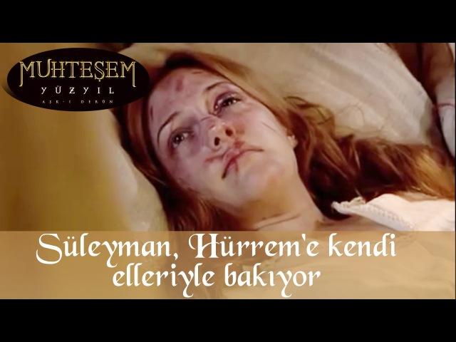 Süleyman Hürrem 'e Kendi Elleriyle Bakıyor - Muhteşem Yüzyıl 4. Bölüm