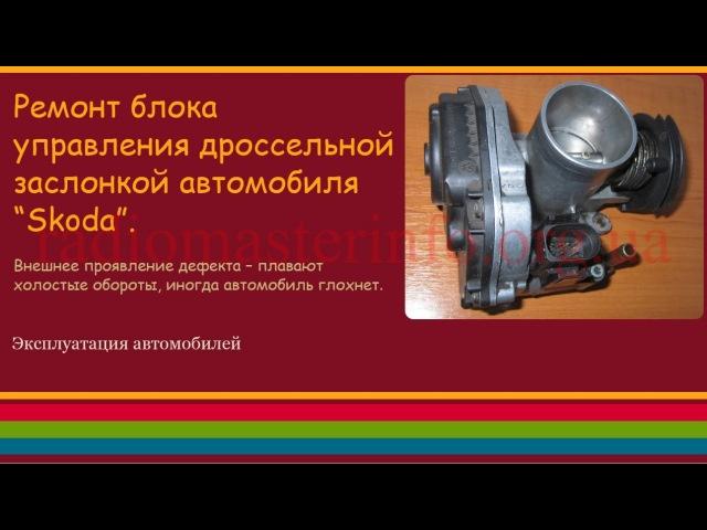 Ремонт блока управления дроссельной заслонкой автомобиля Skoda