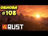 Rust Devblog 108 - Обзор изменений!