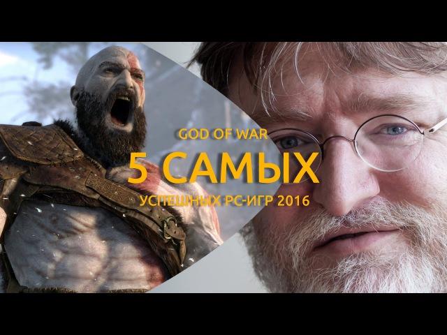 Gs Times на GameZonaPSTv: 5 самых успешных PC-игр 2016, God of War, «Коридор бессмертия» (01.07.2018)