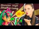 Jinafire Long Freak Du Chic (Джинафаер Лонг Цирк Шапито) Monster High Обзор\ Review CHX96