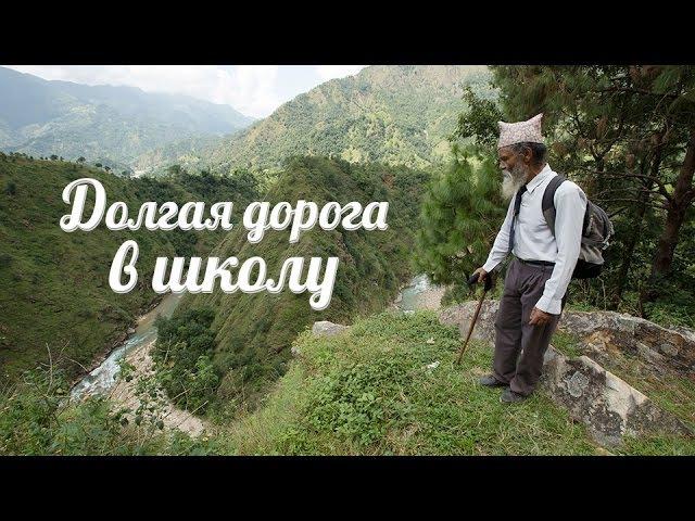RTД на Русском (Долгая дорога в школу)