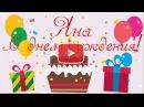 С днем рождения, Яна! поздравление