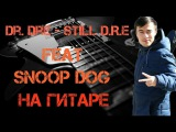 Dr. Dre - Still D.R.E. feat Snoop Dog на гитаре (cover)