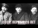 Сталин, Троцкий и завещание Ленина. СССР первые 20 лет, часть 1