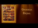 Символ Веры - Православная Молитва с текстом