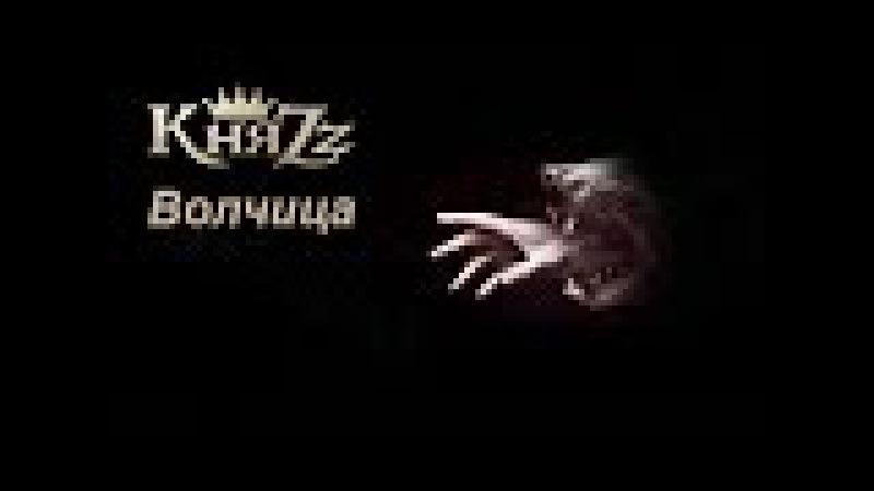 КняZz - Волчица. Hemlock Grove. [vids]