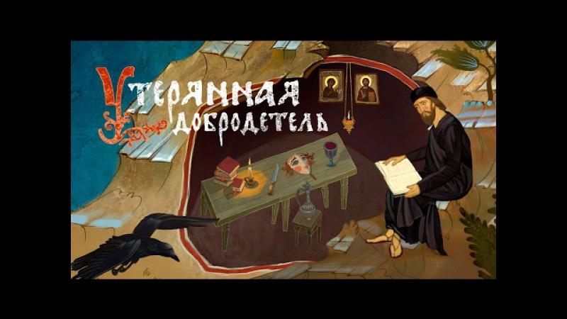 Уникальный православный фильм УТЕРЯННАЯ ДОБРОДЕТЕЛЬ! » Freewka.com - Смотреть онлайн в хорощем качестве