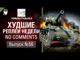 Худшие Реплеи Недели - No Comments №56 - от A3Motion [World of Tanks]