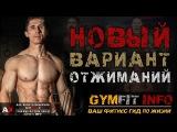 ДЖЕФФ КАВАЛЬЕР! ОТЖИМАНИЯ на ГРУДНЫЕ МЫШЦЫ. ТРЕНИРОВКА с СОБСТВЕННЫМ весом! | RUS, Канал GymFit INFO
