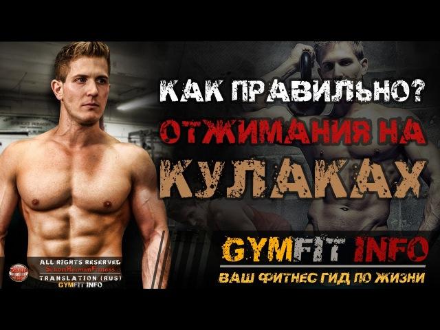 КАК ПРАВИЛЬНО. Эффективный метод. ОТЖИМАНИЯ от ПОЛА! (Скотт Хенри)   RUS, GymFit INFO