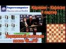 Карякин - Карлсен 4-я партия. Упущенный выигрыш после 45 f4