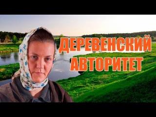 Деревенский авторитет (2016) мелодрамы про деревню и любовь