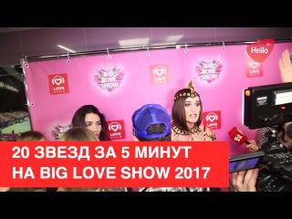 «Big Love Show 2017» | 20 любимых звёзд за 5 минут! | «Hello TV»