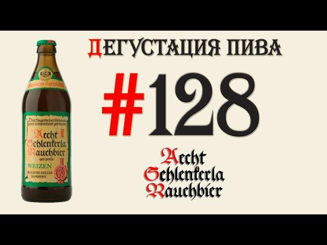Дегустация пива 128 немецкое копчёное пшеничное пиво Aecht Schlenkerla Rauchbier Weizen