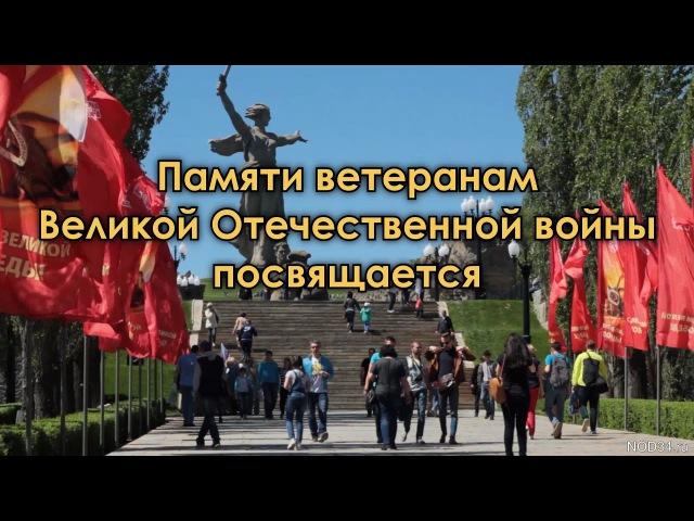 Памяти ветеранам Великой Отечественной войны посвящается