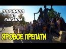 ВЛОГ ТОМСК : Яровое (Yarovoe) - preparty | Патимейкер | 16