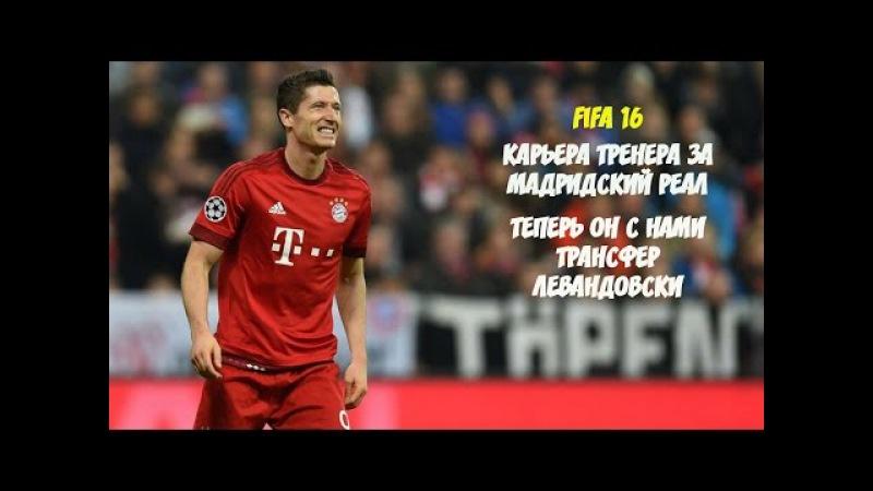 Fifa16 Карьера за Реал пощёчина от Бетиса и разгром Эспаньёла