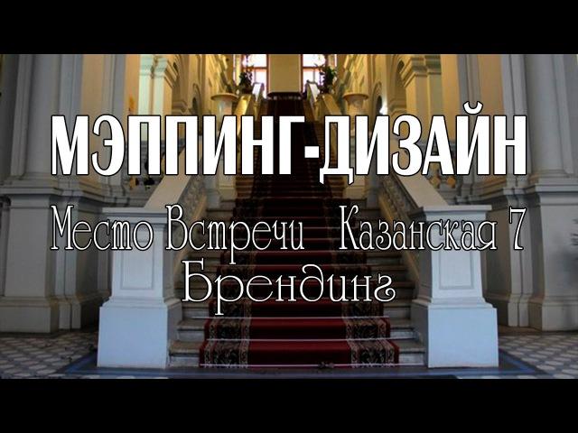 Оформление входной зоны Место встречи Казанская 7