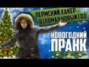 ПЕРМСКИЙ ХАКЕР ВЗЛОМАЛ НОВЫЙ ГОД Новогодний ПРАНК