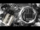 GOON RDA by 528 Custom Vapes взгляд от Драгоша LIVE 04 09 16 16 20 MCK