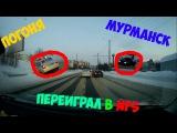 Погоня в Мурманске на Кольском проспекте 29.03.17   КОГДА ПЕРЕИГРАЛ В NFS