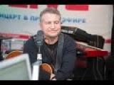 Леонид Агутин Мир зеленого цвета (#LIVE Авторадио)