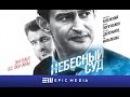 Небесный суд - Серия 2