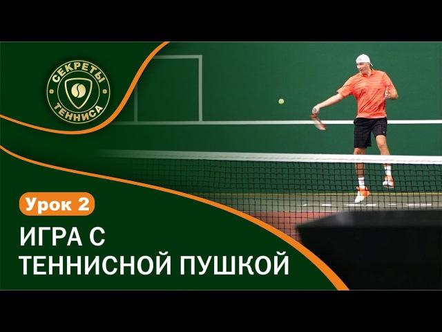 Игра с теннисной пушкой. Best tennis ball machine practice. УРОК 2 СЕКРЕТЫ БОЛЬШОГО ТЕННИСА.