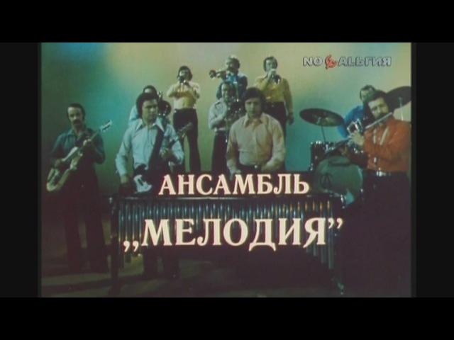 1976г Грустить не надо!. Фильм об ансамбле Мелодия.