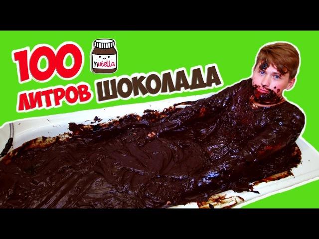 ВАННА ШОКОЛАДА | 100 ЛИТРОВ | BATH CHALLENGE!
