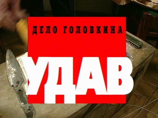 Криминальная Россия - Дело Головкина - Удав