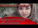 НАИЛУЧШАЯ МЕЛОДРАМА ЭТОГО ГОДА - Черствое сердце / Русский фильм новинка / Россий