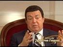 Иосиф Кобзон. В гостях у Дмитрия Гордона. 2/3 2009