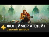 Фогеймер Апдейт: The Last Guardian, The Last of Us 2 (9.12.16). Озвучка Алексея Макаренкова