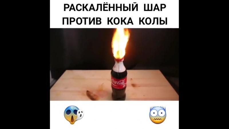 Раскаленной шар, против кока колы🔥