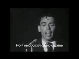 Жак Брель Мадлен (Jacques Brel - Madeleine) русские субтитры