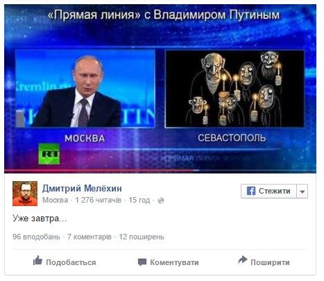 """""""Будем тянуть как можно дольше"""", - Путин про отмену ответных мер на санкции Запада - Цензор.НЕТ 7899"""